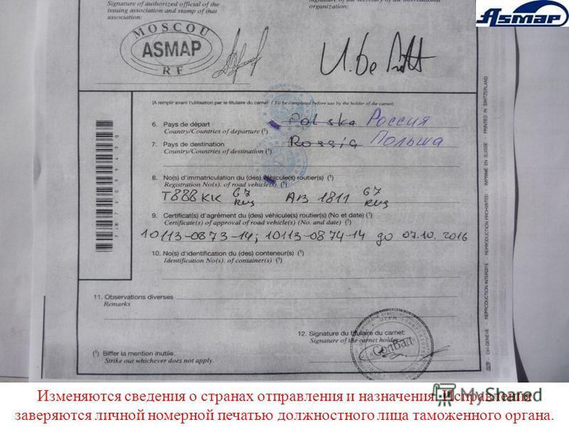 Изменяются сведения о странах отправления и назначения. Исправления заверяются личной номерной печатью должностного лица таможенного органа.