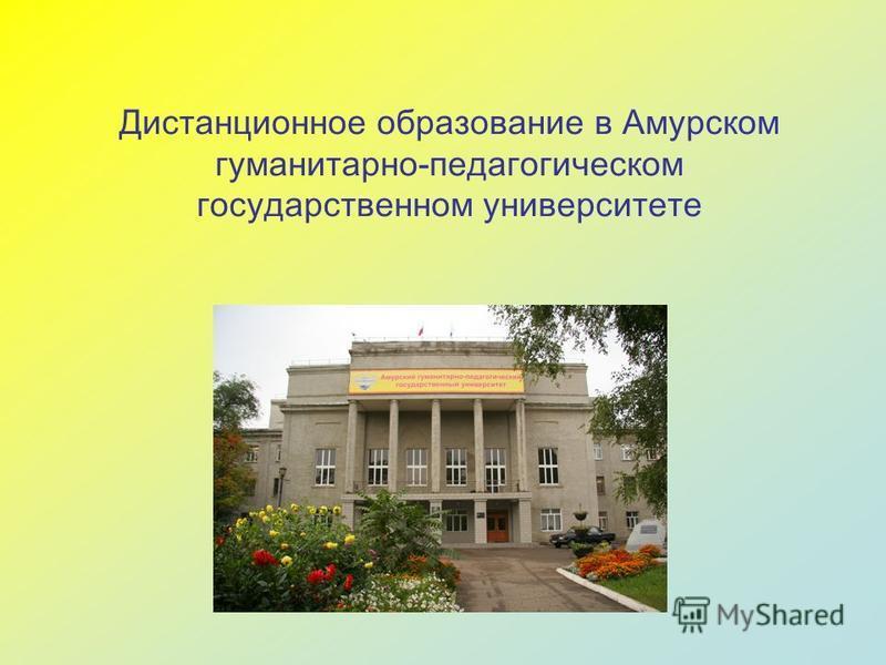 Дистанционное образование в Амурском гуманитарно-педагогическом государственном университете