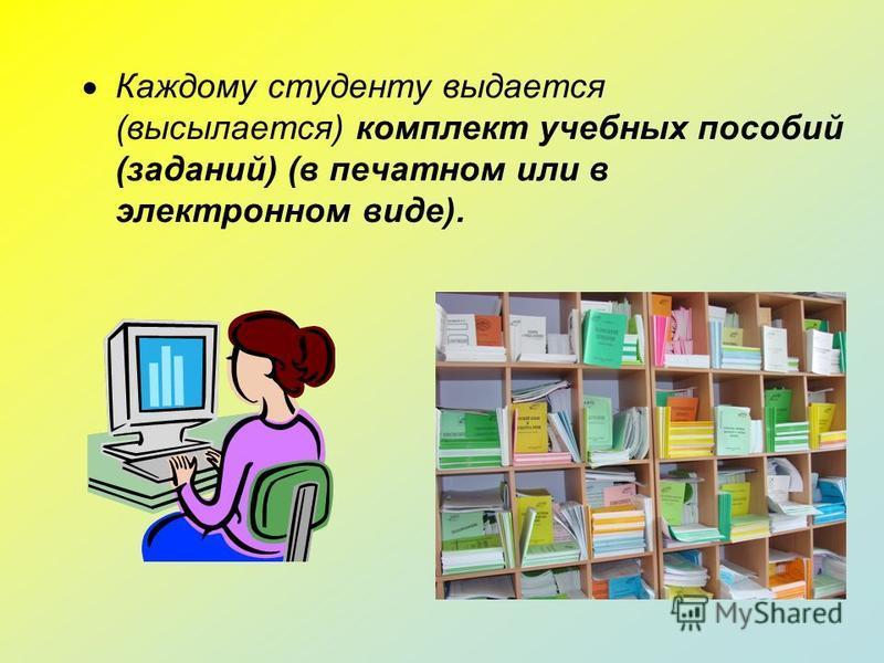 Каждому студенту выдается (высылается) комплект учебных пособий (заданий) (в печатном или в электронном виде).