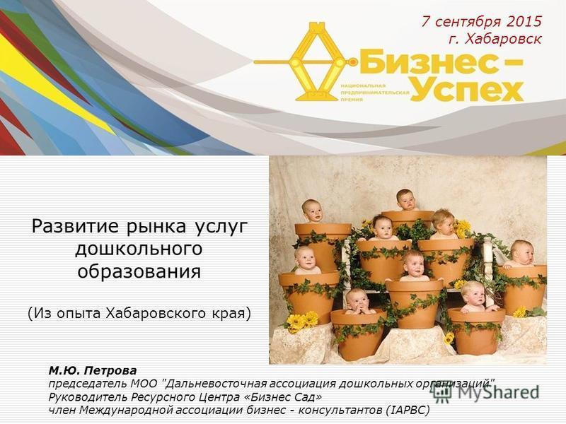 М.Ю. Петрова председатель МОО