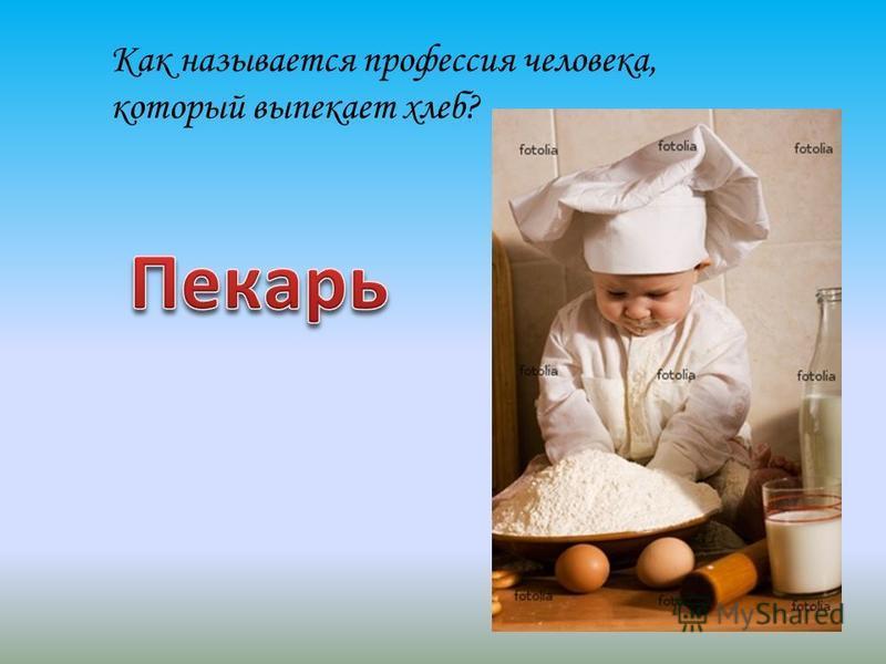 Как называется профессия человека, который выпекает хлеб?