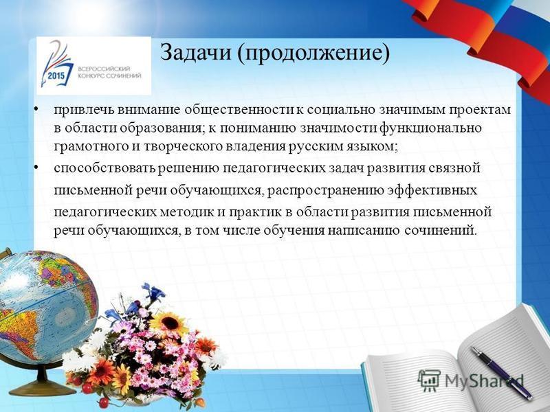 Задачи (продолжение) привлечь внимание общественности к социально значимым проектам в области образования; к пониманию значимости функционально грамотного и творческого владения русским языком; способствовать решению педагогических задач развития свя