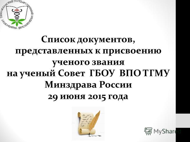 Список документов, представленных к присвоению ученого звания на ученый Совет ГБОУ ВПО ТГМУ Минздрава России 29 июня 2015 года