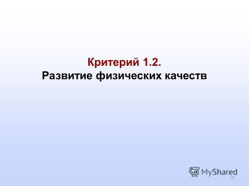 28 Критерий 1.2. Развитие физических качеств