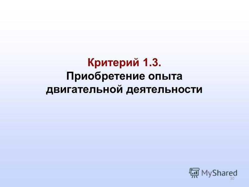 30 Критерий 1.3. Приобретение опыта двигательной деятельности