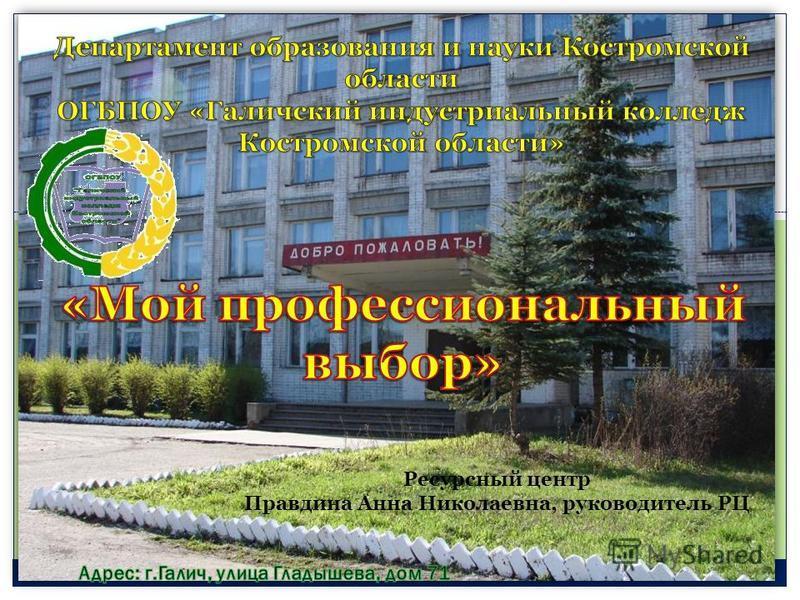 Ресурсный центр Правдина Анна Николаевна, руководитель РЦ
