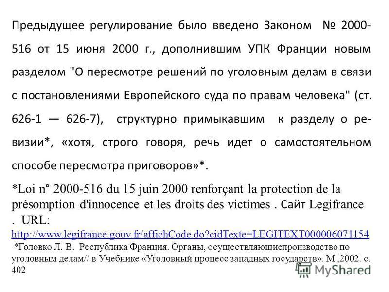 Предыдущее регулирование было введено Законом 2000- 516 от 15 июня 2000 г., дополнившим УПК Франции новым разделом