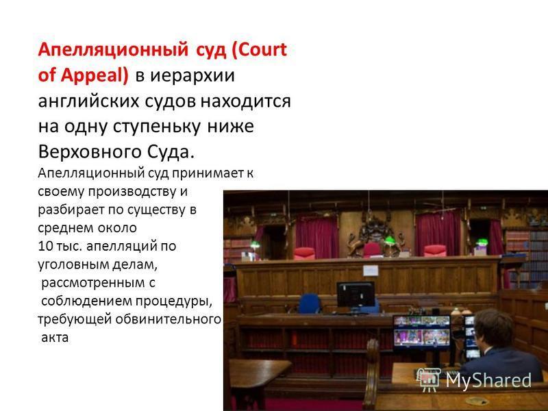 Апелляционный суд (Court of Appeal) в иерархии английских судов находится на одну ступеньку ниже Верховного Суда. Апелляционный суд принимает к ϲʙему производству и разбирает по существу в среднем около 10 тыс. апелляций по уголовным делам, рассмот