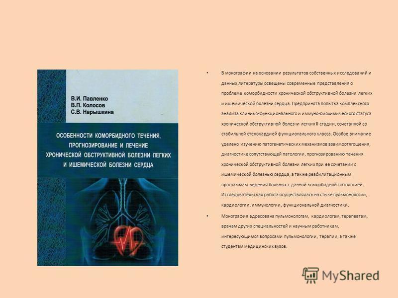 В монографии на основании результатов собственных исследований и данных литературы освещены современные представления о проблеме коморбидности хронической обструктивной болезни легких и ишемической болезни сердца. Предпринята попытка комплексного ана