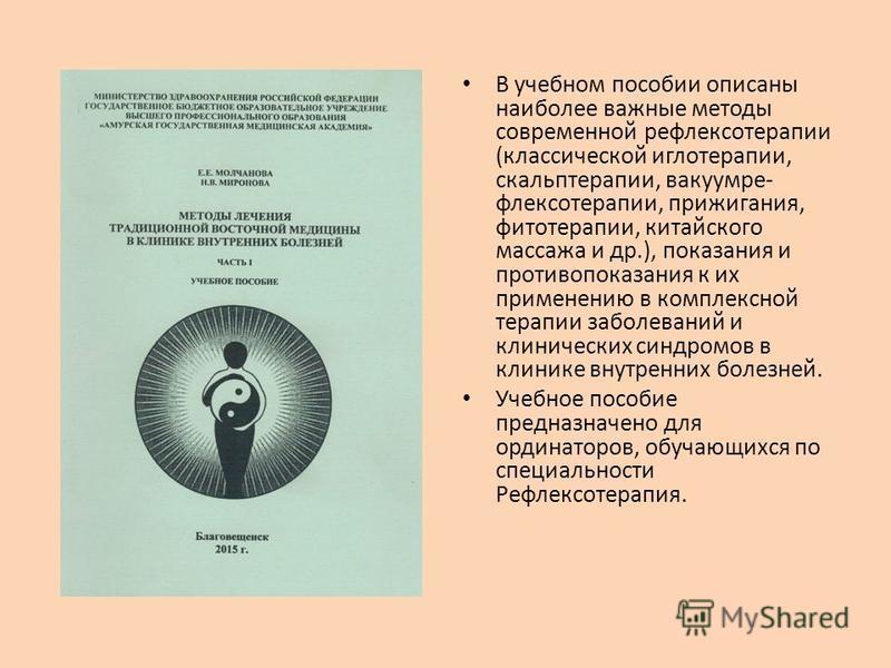 В учебном пособии описаны наиболее важные методы современной рефлексотерапии (классической иглотерапии, скальп терапии, вакуум рефлексотерапии, прижигания, фитотерапии, китайского массажа и др.), показания и противопоказания к их применению в комплек