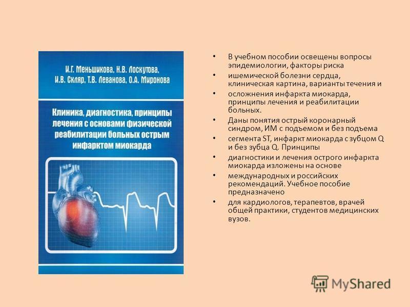 В учебном пособии освещены вопросы эпидемиологии, факторы риска ишемической болезни сердца, клиническая картина, варианты течения и осложнения инфаркта миокарда, принципы лечения и реабилитации больных. Даны понятия острый коронарный синдром, ИМ с по