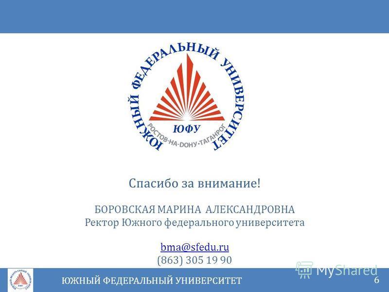 Спасибо за внимание! БОРОВСКАЯ МАРИНА АЛЕКСАНДРОВНА Ректор Южного федерального университета bma@sfedu.ru (863) 305 19 90 ЮЖНЫЙ ФЕДЕРАЛЬНЫЙ УНИВЕРСИТЕТ 6