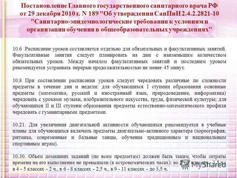 Постановление Главного государственного санитарного врача РФ от 29 декабря 2010 г. N 189