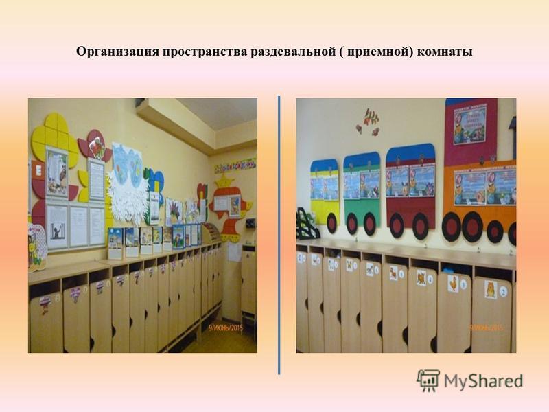 Организация пространства раздевальной ( приемной) комнаты