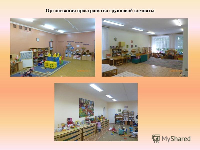 Организация пространства групповой комнаты