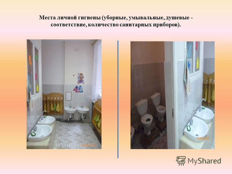Места личной гигиены (уборные, умывальные, душевые - соответствие, количество санитарных приборов).