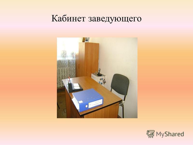 Кабинет заведующего
