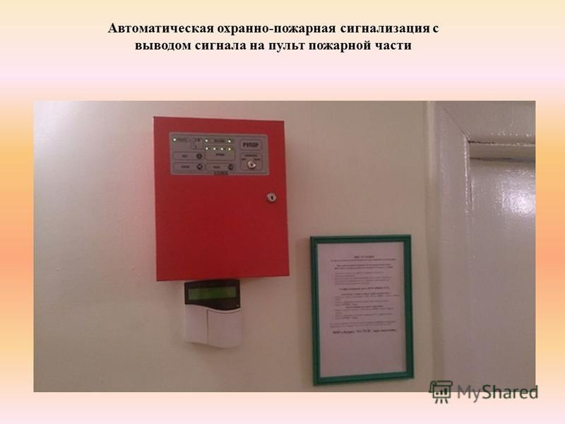 Автоматическая охранно-пожарная сигнализация с выводом сигнала на пульт пожарной части