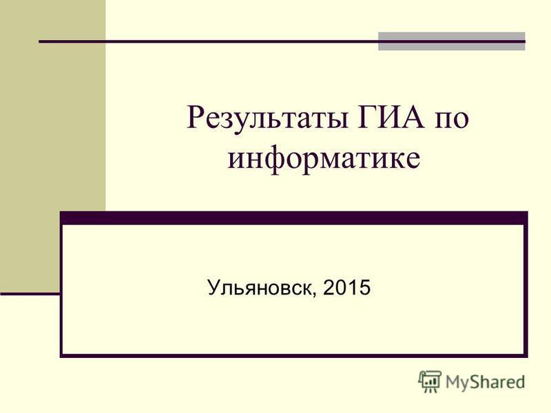 Результаты ГИА по информатике Ульяновск, 2015