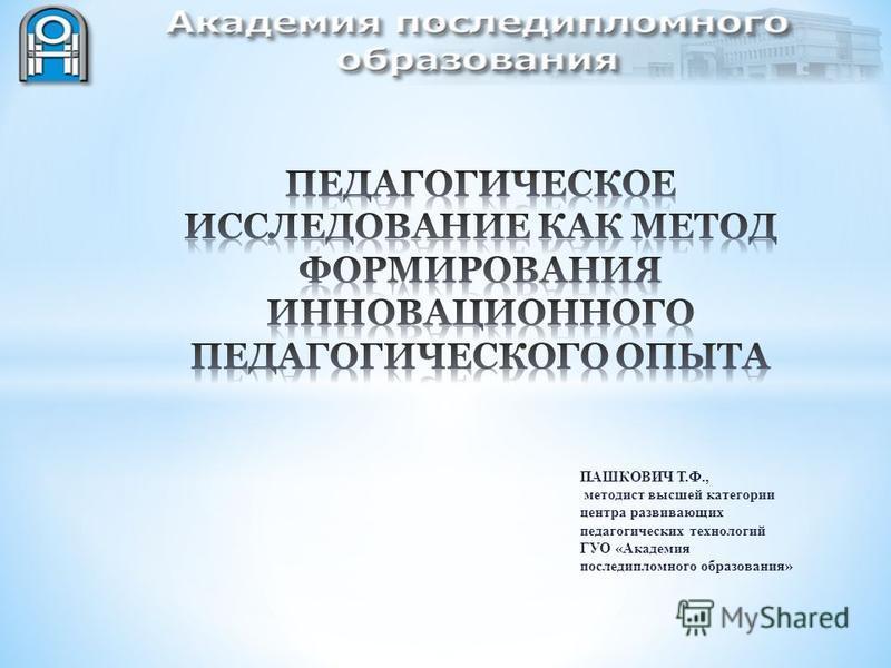 ПАШКОВИЧ Т.Ф., методист высшей категории центра развивающих педагогических технологий ГУО «Академия последипломного образования»