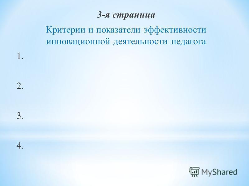 3-я страница Критерии и показатели эффективности инновационной деятельности педагога 1. 2. 3. 4.