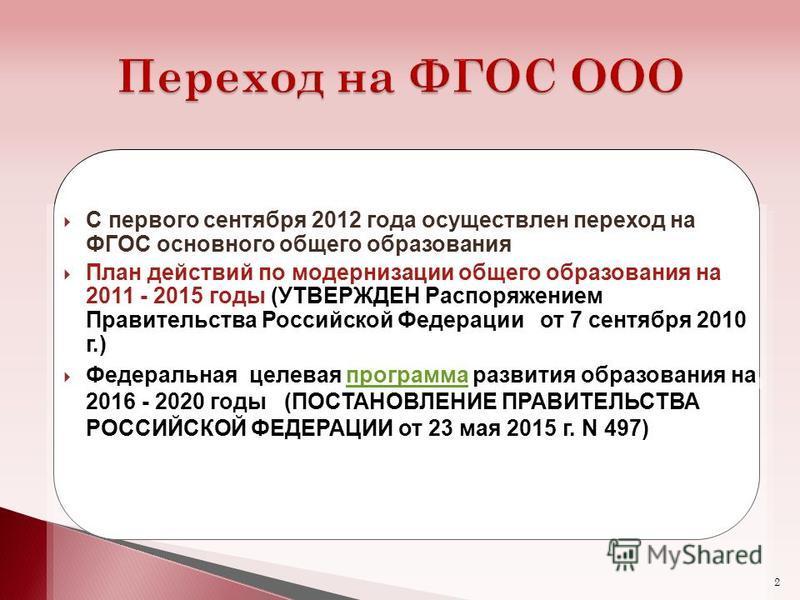 С первого сентября 2012 года осуществлен переход на ФГОС основного общего образования План действий по модернизации общего образования на 2011 - 2015 годы (УТВЕРЖДЕН Распоряжением Правительства Российской Федерации от 7 сентября 2010 г.) Федеральная