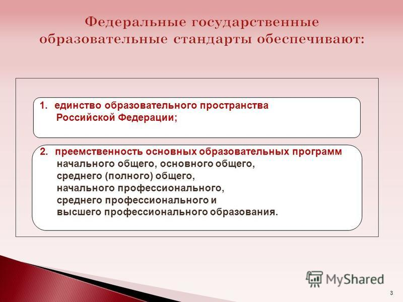 3 1. единство образовательного пространства Российской Федерации; 2. преемственность основных образовательных программ начального общего, основного общего, среднего (полного) общего, начального профессионального, среднего профессионального и высшего