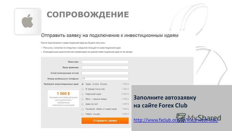 Заполните авто заявку на сайте Forex Club http://www.fxclub.org/lp/lite/invest-idei/ СОПРОВОЖДЕНИЕ