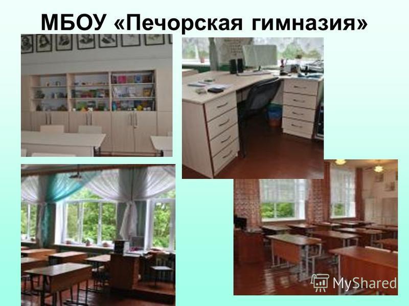 МБОУ «Печорская гимназия» 14