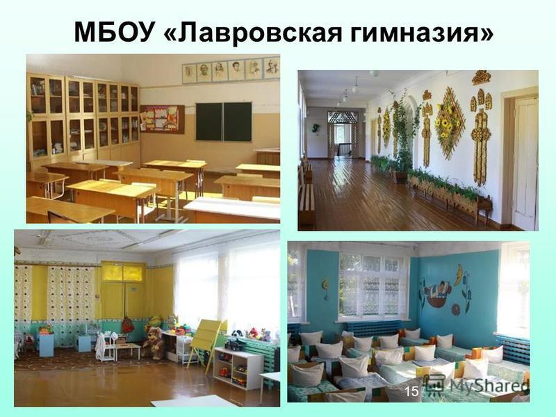 МБОУ «Лавровская гимназия» 15