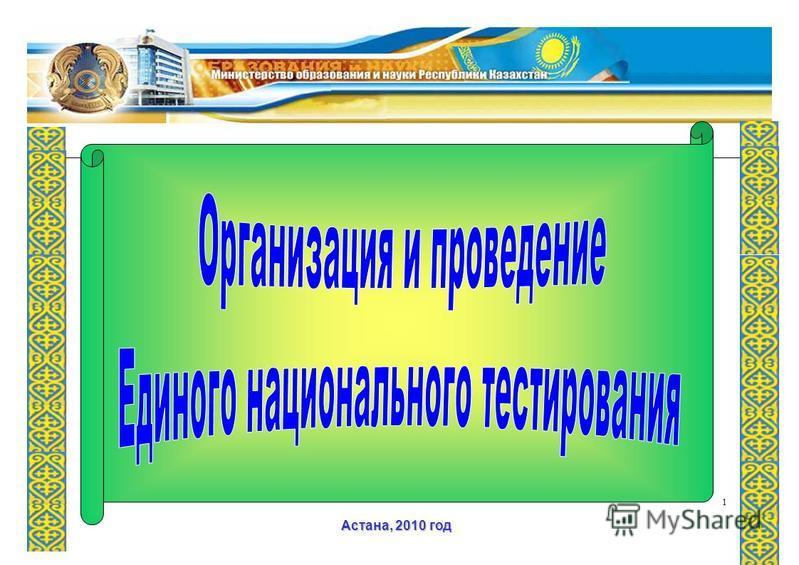 1 Астана, 2010 год