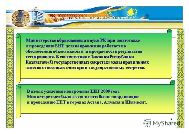 4 Министерство образования и науки РК при подготовке Министерство образования и науки РК при подготовке к проведению ЕНТ целенаправленно работает по к проведению ЕНТ целенаправленно работает по обеспечению объективности и прозрачности результатов обе