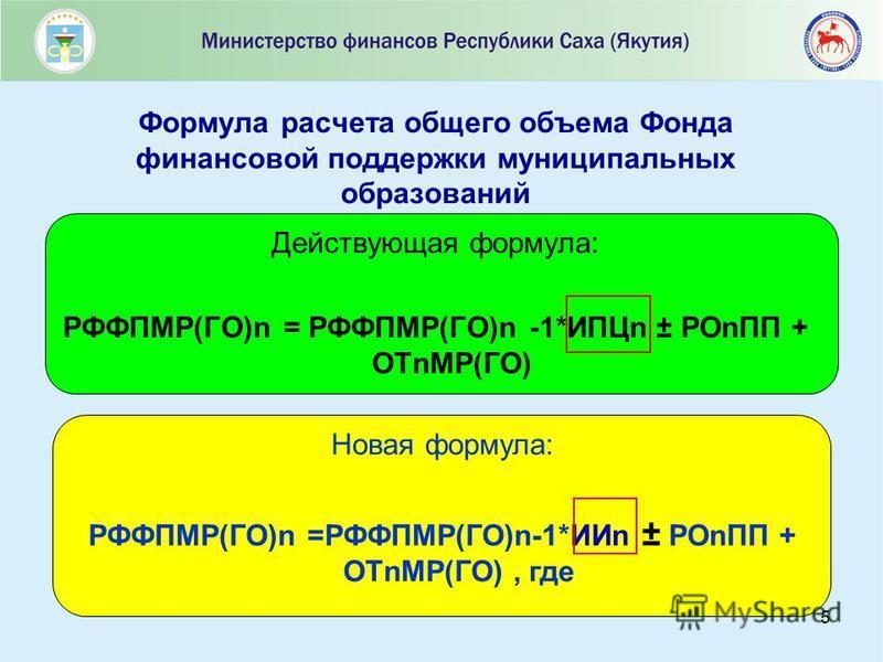 5 Формула расчета общего объема Фонда финансовой поддержки муниципальных образований Действующая формула: РФФПМР(ГО)n = РФФПМР(ГО)n -1*ИПЦn ± РОnПП + ОТnМР(ГО) Новая формула: РФФПМР(ГО)n =РФФПМР(ГО)n-1*ИИn ± РОnПП + ОТnМР(ГО), где
