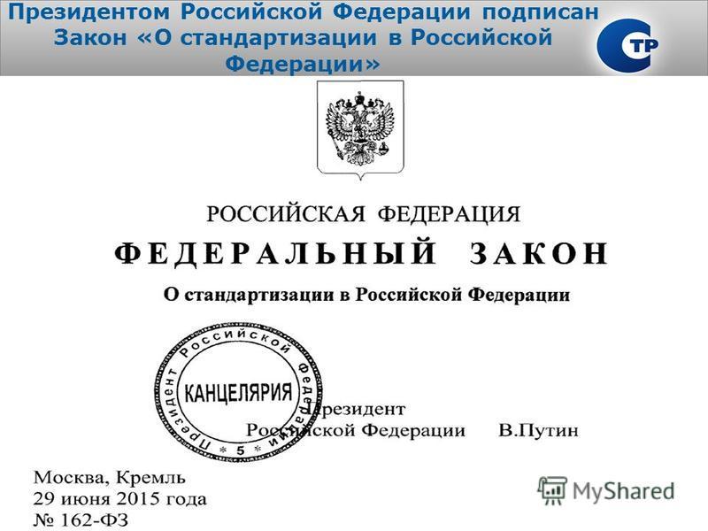 Президентом Российской Федерации подписан Закон «О стандартизации в Российской Федерации»