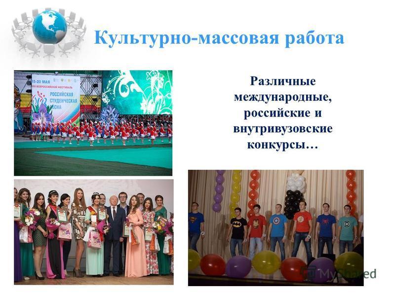 Культурно-массовая работа Различные международные, российские и внутривузовские конкурсы…