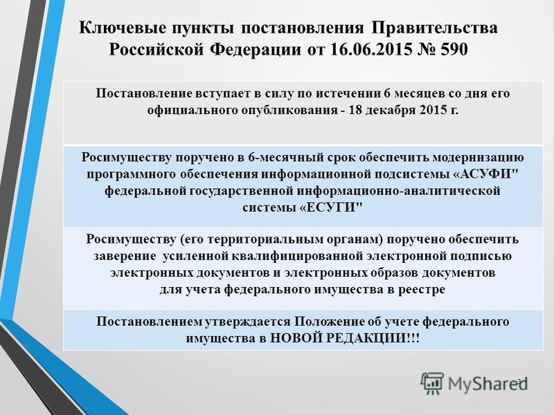 Ключевые пункты постановления Правительства Российской Федерации от 16.06.2015 590 3 Постановление вступает в силу по истечении 6 месяцев со дня его официального опубликования - 18 декабря 2015 г. Росимуществу поручено в 6-месячный срок обеспечить мо