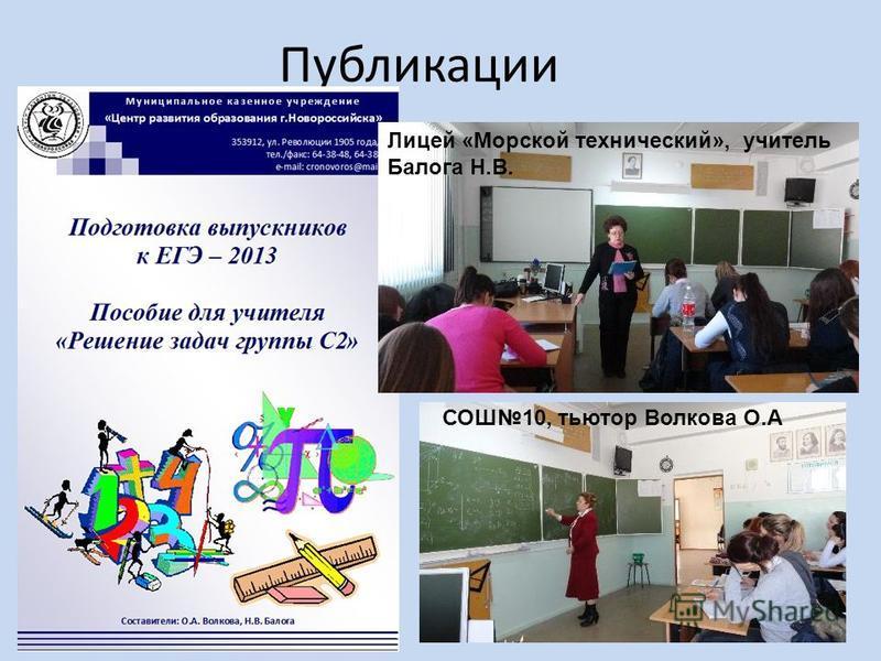 Публикации Лицей «Морской технический», учитель Балога Н.В. СОШ10, тьютор Волкова О.А
