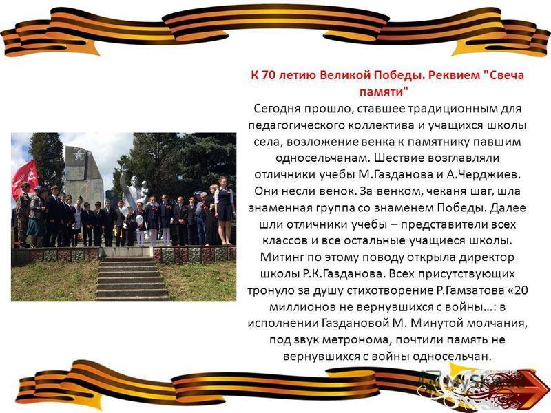 К 70 летию Великой Победы. Реквием