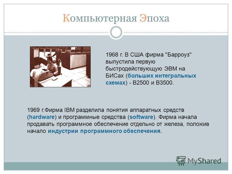 Компьютерная Эпоха 1968 г. В США фирма