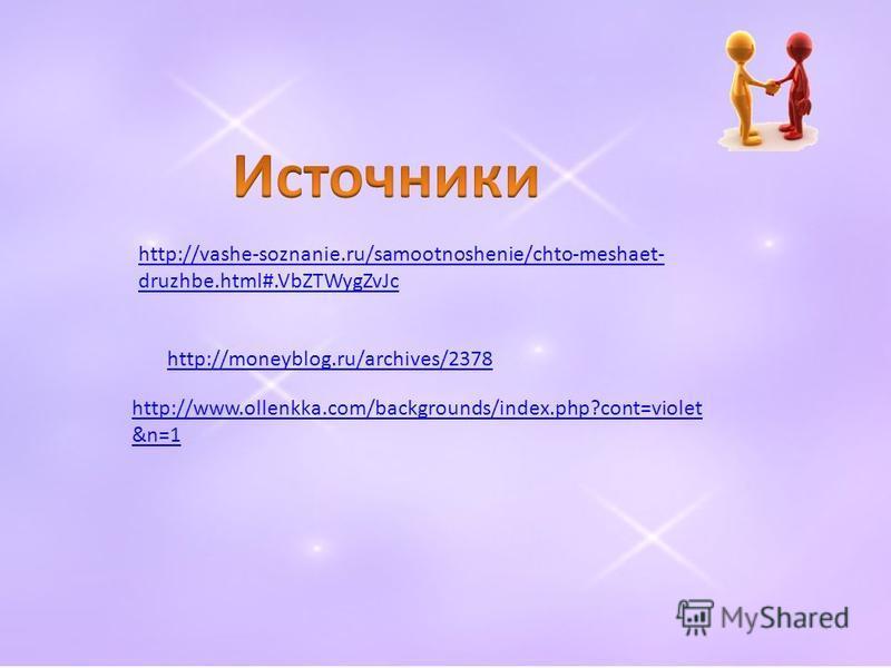http://www.ollenkka.com/backgrounds/index.php?cont=violet &n=1 http://vashe-soznanie.ru/samootnoshenie/chto-meshaet- druzhbe.html#.VbZTWygZvJc http://moneyblog.ru/archives/2378