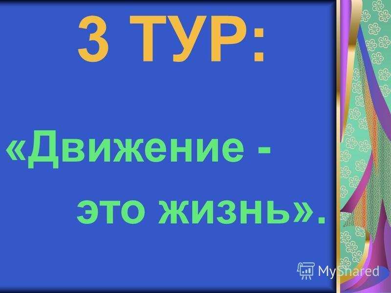 3 ТУР: «Движение - это жизнь».