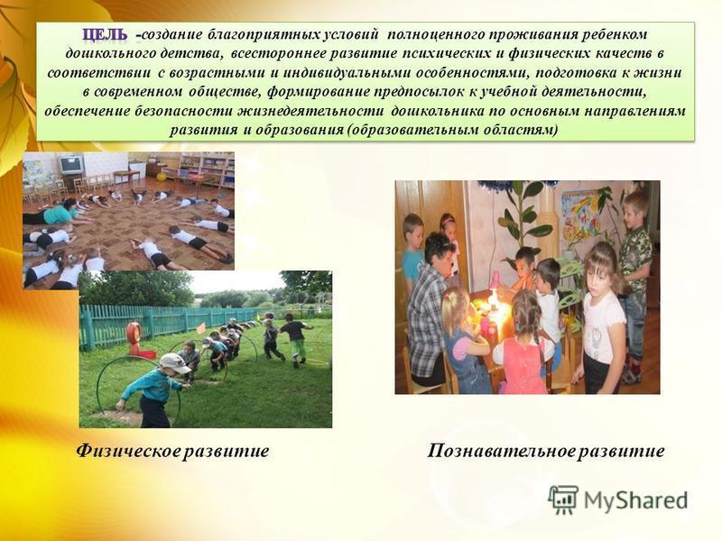 Физическое развитие Познавательное развитие речевое развитие художественно-эстетическое развитие