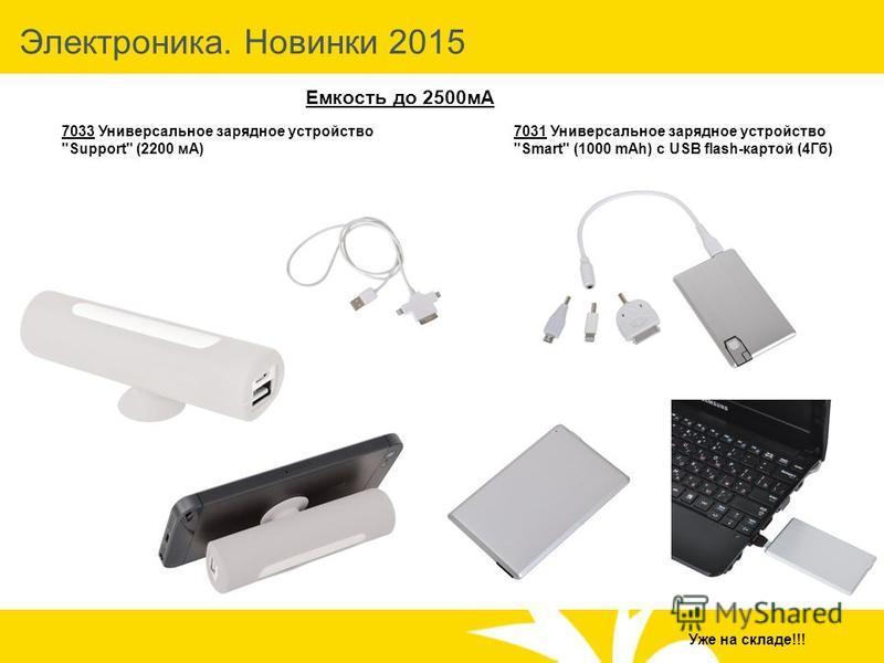 Электроника. Новинки 2015 Емкость до 2500 мА 7033 Универсальное зарядное устройство Support (2200 мА) 7031 Универсальное зарядное устройство Smart (1000 mAh) c USB flash-картой (4Гб) Уже на складе!!!