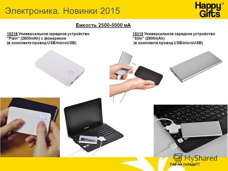Электроника. Новинки 2015 Емкость 2500-5000 мА 19318 Универсальное зарядное устройство