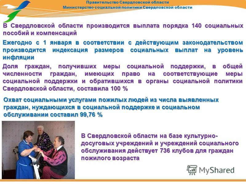Правительство Свердловской области Министерство социальной политики Свердловской области В Свердловской области производится выплата порядка 140 социальных пособий и компенсаций Ежегодно с 1 января в соответствии с действующим законодательством произ