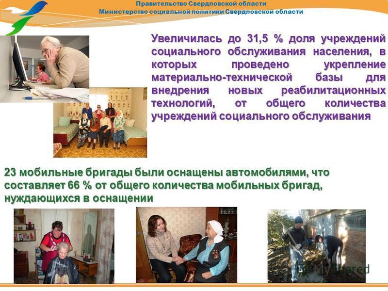 Правительство Свердловской области Министерство социальной политики Свердловской области Увеличилась до 31,5 % доля учреждений социального обслуживания населения, в которых проведено укрепление материально-технической базы для внедрения новых реабили