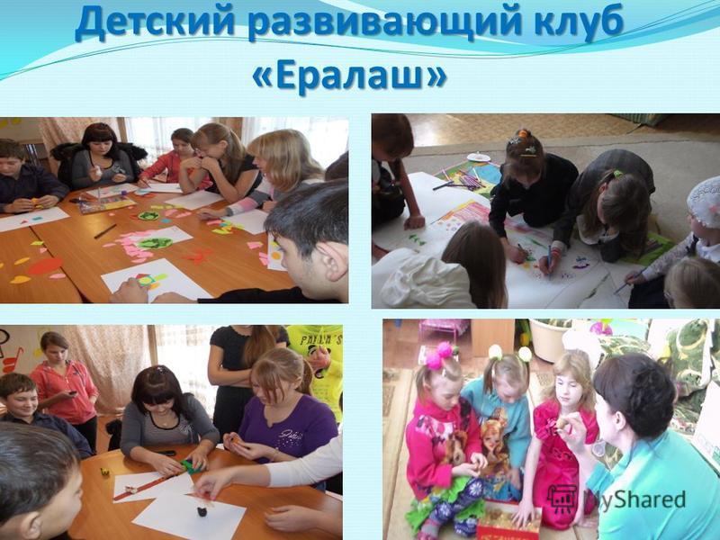 Детский развивающий клуб «Ералаш»