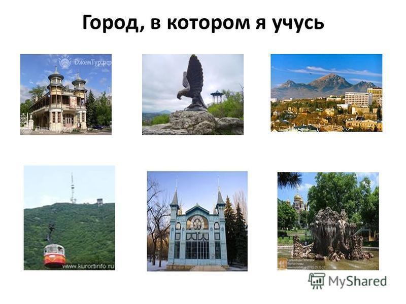Город, в котором я учусь