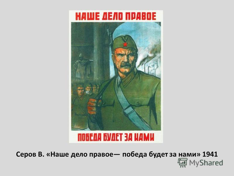 Серов В. «Наше дело правое победа будет за нами» 1941