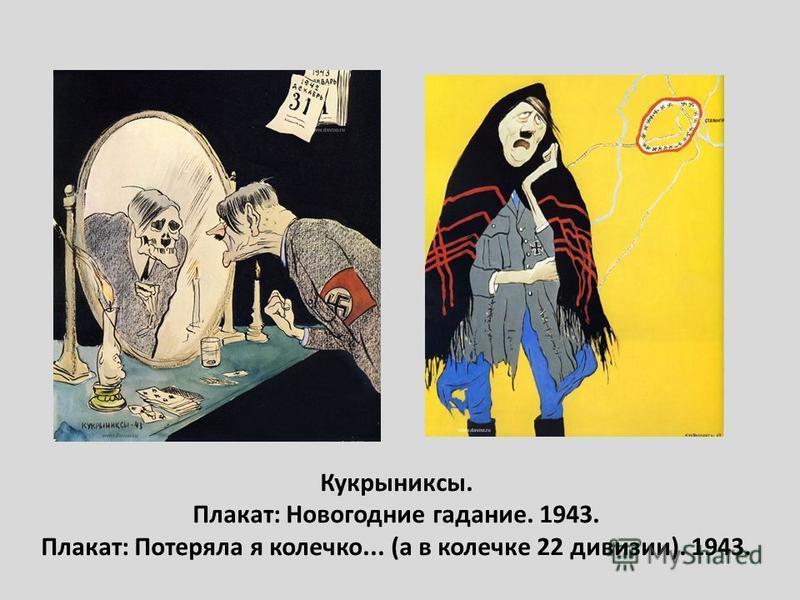 Кукрыниксы. Плакат: Новогодние гадание. 1943. Плакат: Потеряла я колечко... (а в колечке 22 дивизии). 1943.